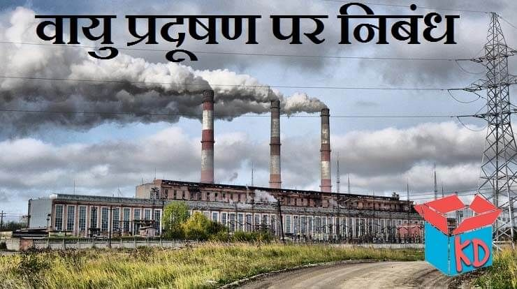 Full Size of Air Pollution Essay In Hindi
