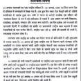 Thumbnail Size of Online Classes Essay In Hindi