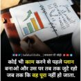 Thumbnail Size of Essay On Hard Work Is The Key To Success In Hindi