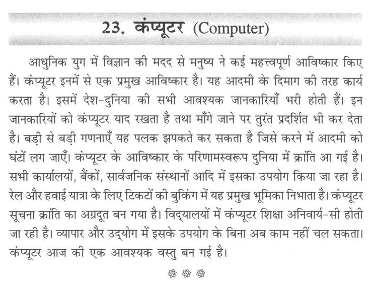 Full Size of Essay On Computer In Hindi