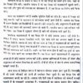 Thumbnail Size of Essay On Internet In Hindi