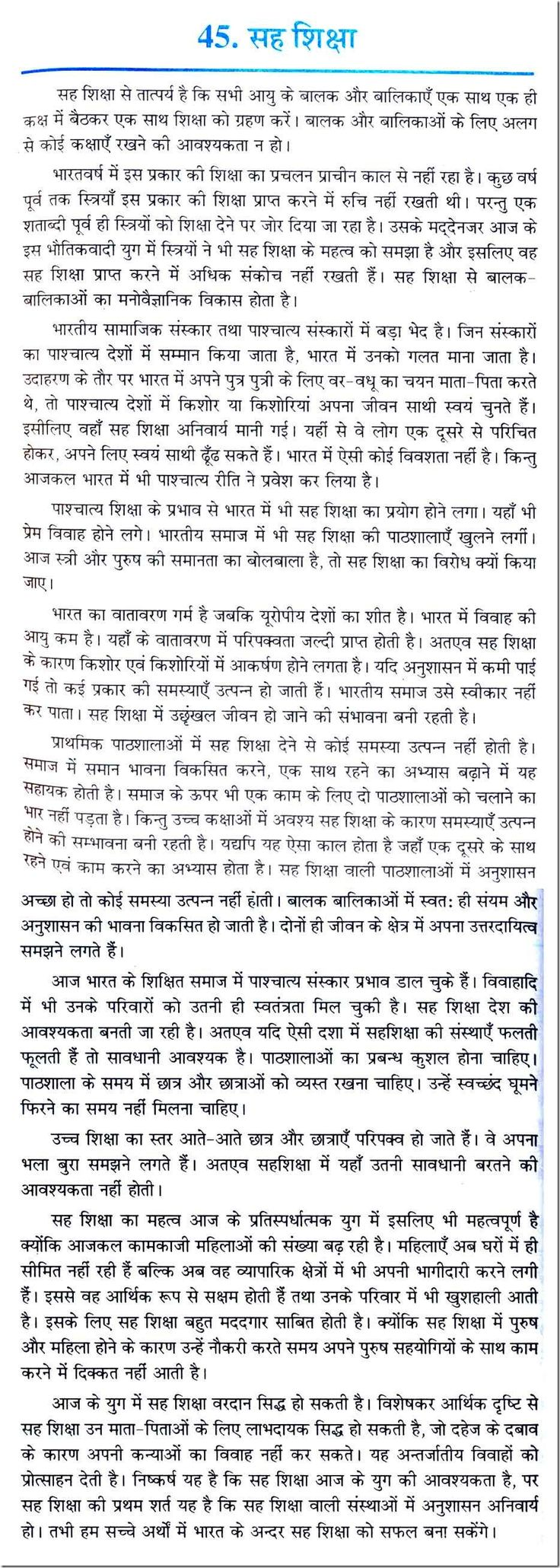 Full Size of Essay On Internet In Hindi